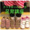 【感想】ある程度お高い靴を選んでいたら子どもにいい様な気がする… と思い込んでいるお母さんに受けてほしい足育講座。